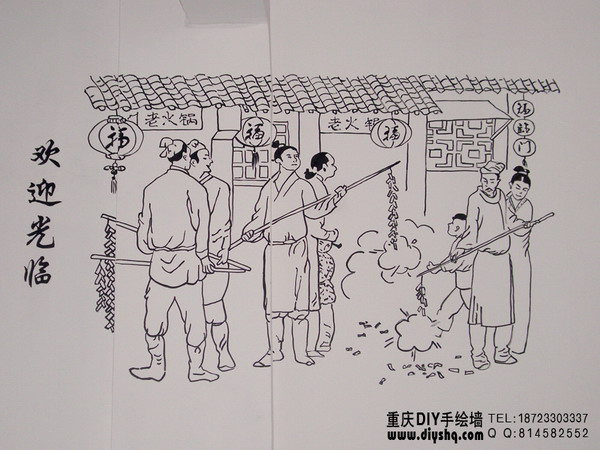 【重庆手绘墙·手绘墙画】两路老火锅茶楼·黑白线描